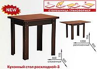 Стол кухонный раскладной 3 Пехотин /  Стіл кухонний розкладний 3 Пехотін