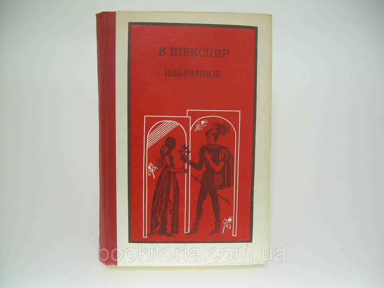 Шекспир В. Избранное (б/у).