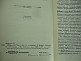 Шекспир В. Избранное (б/у)., фото 5