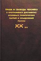 Права и свободы человека в программных документах основных политических партий и объединений России. XX век