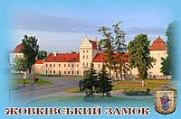 """Магніт (синій) """"Жовківський замок"""" 55х90 мм"""