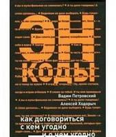 ЭНКОДЫ: как договориться с кем угодно и о чем угодноПетровский В., Ходорыч А.