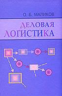 О. Б. Маликов Деловая логистика