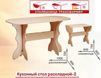 Стол кухонный раскладной 2 Пехотин