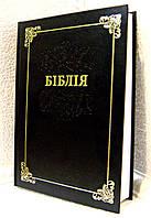 Біблія,  коричнева у твердій обкладинці
