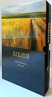 Подарункова Біблія, Книги Святого Письма, у картонному футлярі  чорна, з тисненням