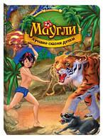 """Книга детская """"Маугли"""""""