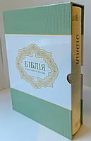 Біблія, Книги Святого Письма, у картонному футлярі бежева з золотом і тисненням, фото 1