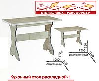 Стол кухонный раскладной  Пехотин