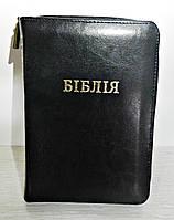 Біблія,  чорна, шкіряна