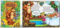"""Книга детская """"Маша и медведь"""""""