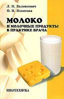 Л. Н. Валенкевич, О. И. Яхонтова Молоко и молочные продукты в практике врача