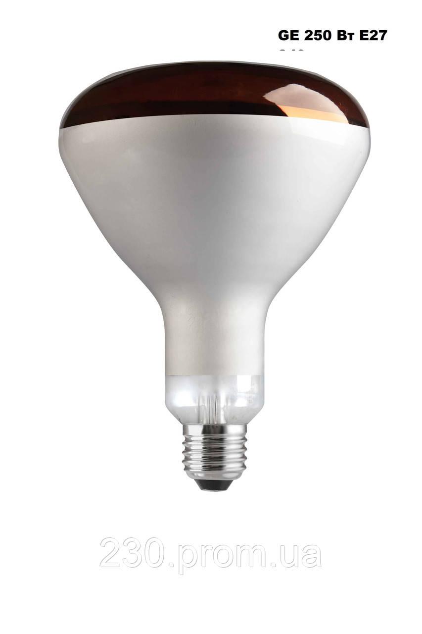 Лампа инфракрасная 250Вт Е27 GE