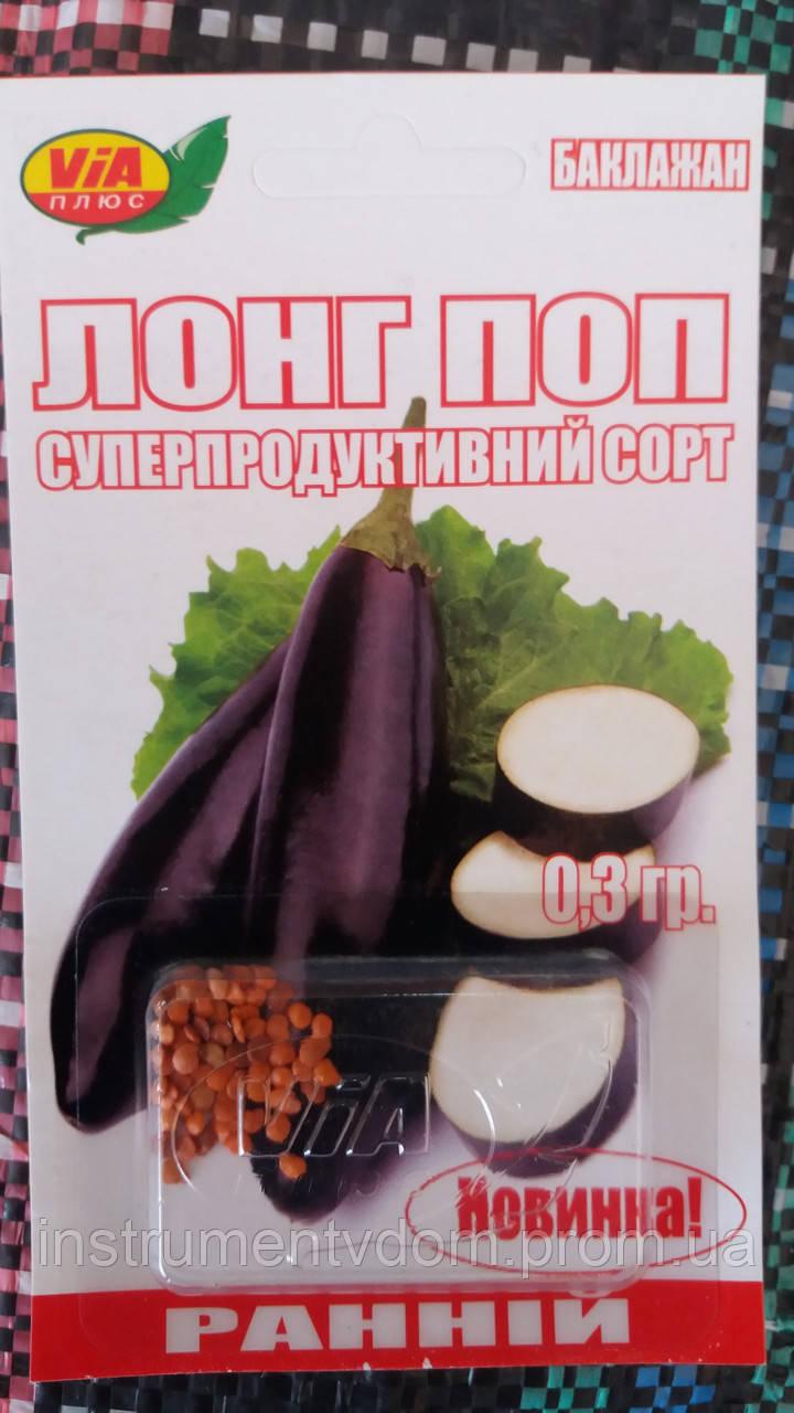"""Семена баклажанов """"Лонг Поп"""" ТМ VIA-плюс, Польша (упаковка 10 пачек по 0,3 г)"""