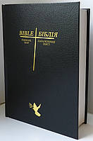 Біблія/Bible,  чорна