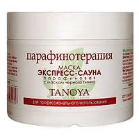 Парафиновая маска Экспресс-сауна с маслом черного тмина TANOYA 300 мл