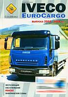 Iveco Eurocargo 2 Мануал по ремонту, техобслуживанию, эксплуатации