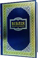 Біблія, синя, ювілейне видання