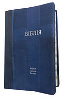 Біблія, синя з тисненням