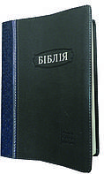 Біблія,  сіра з синім тисненням