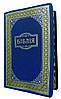 Біблія синя в подарунковій коробці,