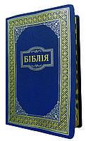 Біблія синя в подарунковій коробці, , фото 1