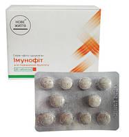 """Препарат для иммунитета """"Иммунофит"""" для повышения иммунитета и профилактики простудных и вирусных заболеваний"""