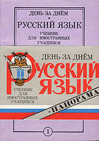 День за днем. Русский язык. Учебник для иностранных учащихся. Часть II. Панорама