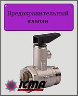 """Предохранительный клапан ICMA 1/2"""" 8 bar для водонагревателя"""
