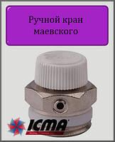 """Воздухоотводчик ICMA 1/2"""" ручной"""