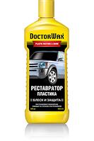 Реставратор пластика (300мл) DoctorWax DW5219