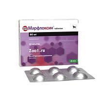 Марфлоксин 80мг  (12таблеток)