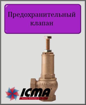 """Предохранительный клапан ICMA 1"""" угловой"""