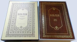 Біблії подарункові з великим шрифтом (укр.)