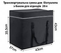 Сумка для транспортировки биотуалета 20 л