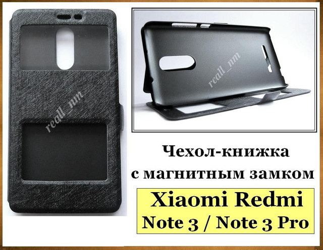 купить чехол Xiaomi Redmi Note 3