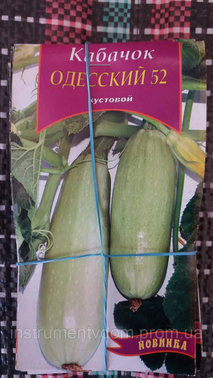 """Семена кабачка """"Одесский 52"""", 1 г (упаковка 10 пачек)"""