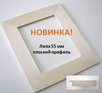 Профиль 55 мм