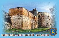 """Магніт (синій) """"Бережанський замок"""" 55х90 мм"""