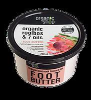 Масло для ног «Африканский бальзам» Organic Shop ,250 мл