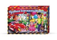 Игра «Правила дорожного движения» ДАНКО - ТОЙС