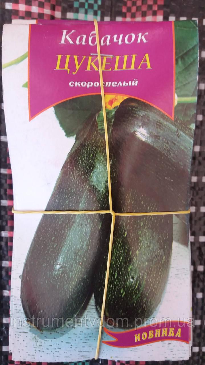 """Семена кабачка цукини """"Цукеша"""", 1 г (упаковка 10 пачек)"""