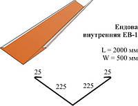 Ендова верхняя полимер,ендова кровли цена,ендова крыши