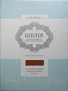 Подарункова Сімейна Біблія. Великий шрифт, фото 2