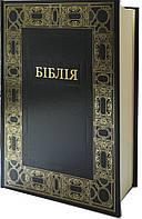 Подарункова Біблія з обрамленням. Великий шрифт