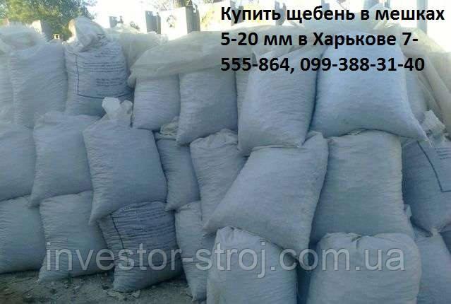 цена мешка щебня в Харькове