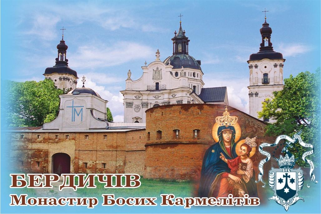 """Магніт (синій) """"Монастир Босих Кармелітів, м. Бердичів"""" 55х90 мм"""