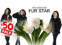 Новое обновление ассортимента FUR STAR 5 апреля - скидки для любимых женщин