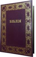 Подарункова Біблія з обрамленням. Великий шрифт. Переклад українською Івана Огієнка.