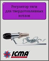 Регулятор тяги ICMA для твердотопливных котлов